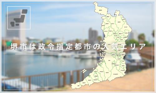 堺市は政令指定都市の人気エリア