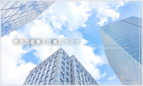 堺市の産業と仕事について