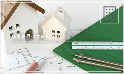 住宅業界の今後について
