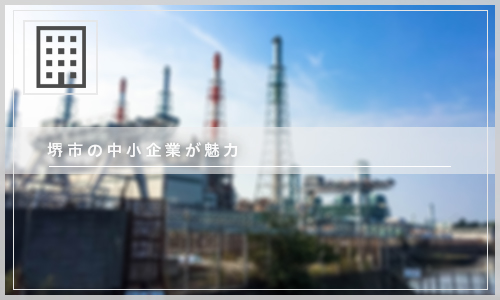 堺市の中小企業への就職・転職