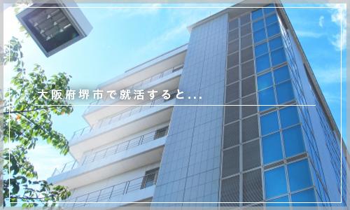 大阪府堺市で就活すると・・